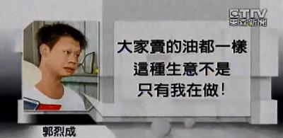 賣黑心油給強冠 郭烈成更審改判19年4月