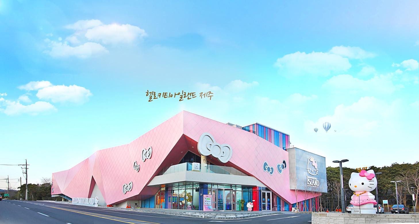 ▲▼濟州島凱蒂貓(圖/翻攝自Hello Kitty樂園官網)