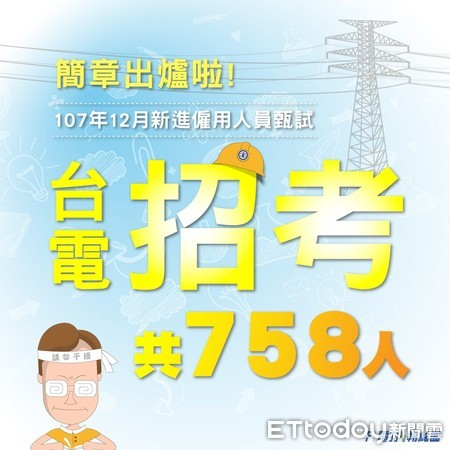 ▲▼▼台電招考基層員工758人,起薪31K。(圖/台電提供)