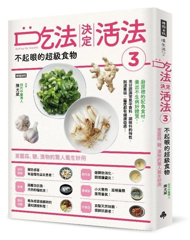 書籍《吃法決定活法3》(圖/業者時報出版提供)