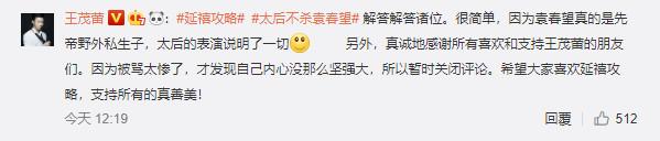 飾演袁春望的演員王茂蕾在微博上說明袁春望真的是皇子。(圖/翻攝自王茂蕾微博)