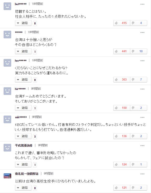 大檸檬用圖(圖/翻攝自YAHOO網友留言截圖)