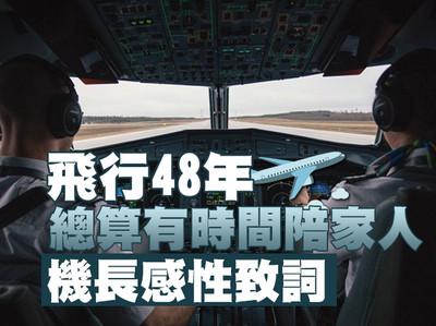 飛行48年...機長退休致詞弄哭上萬網友