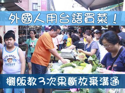外國人台語買菜...「an水」教3次學不會