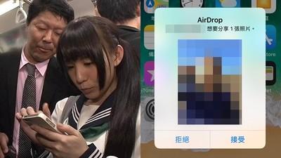 小心最新性騷方式! 癡漢曬肉照「AirDrop」到鄰近乘客手機