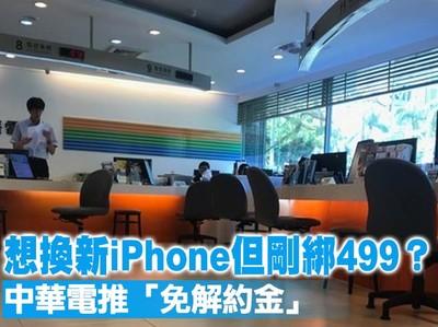 想換新iPhone但剛綁499? 中華電推升級方案「免解約金」!