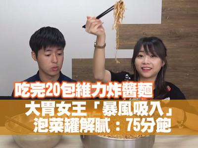 吃完20包維力炸醬麵 大胃女王:75分飽