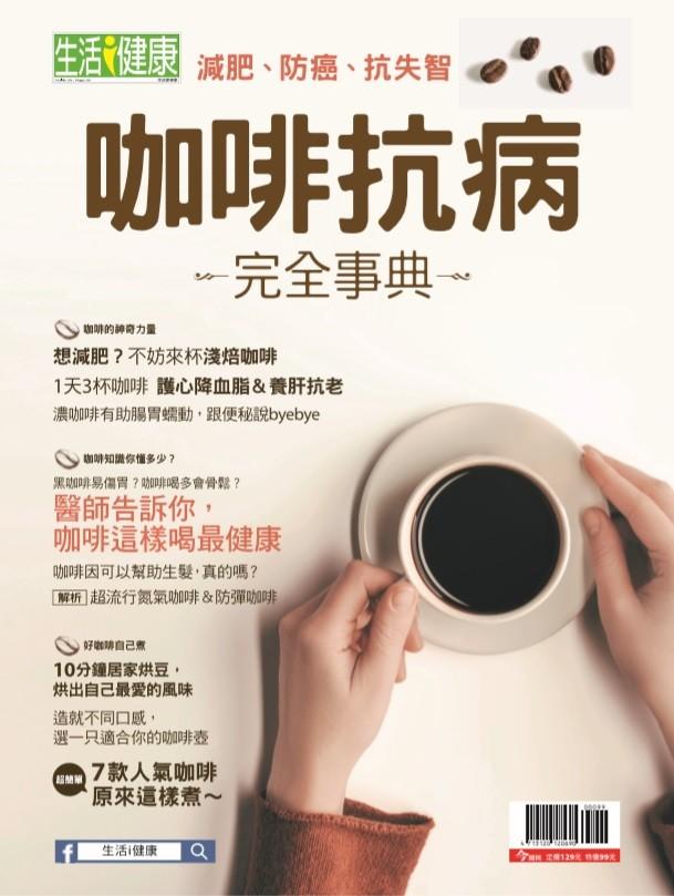▲▼《咖啡抗病完全事典》書封(圖/業者今周刊提供)
