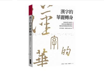 你以為的中文漢詞其實是日本製