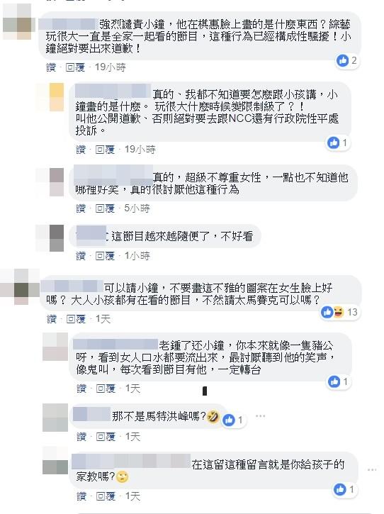 ▲▼網友批評小鐘。(圖/翻攝自《綜藝玩很大》臉書)