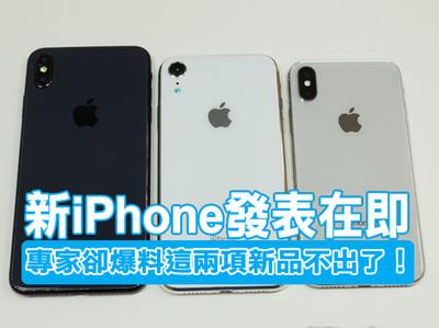 影/新iPhone將登場 專家卻爆兩項新品不出了