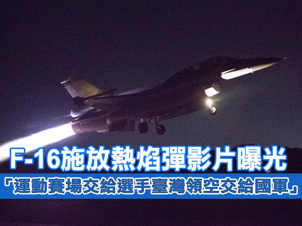 影/F-16施放熱焰彈影片曝光 「運動賽場交給選手臺灣領空交給國軍」