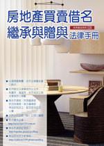 ▲▼房地產買賣借名繼承與贈與法律手冊             。(圖/永然法律基金會)