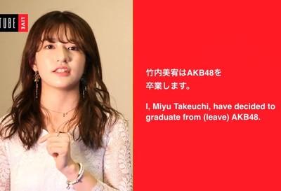《PD48》落選!竹內美宥宣布從AKB畢業