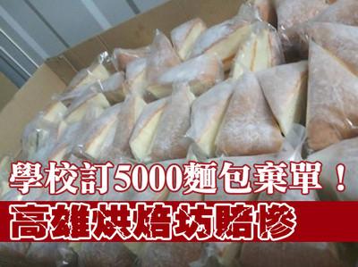 5000麵包遭棄單 烘焙坊賠慘10元賣
