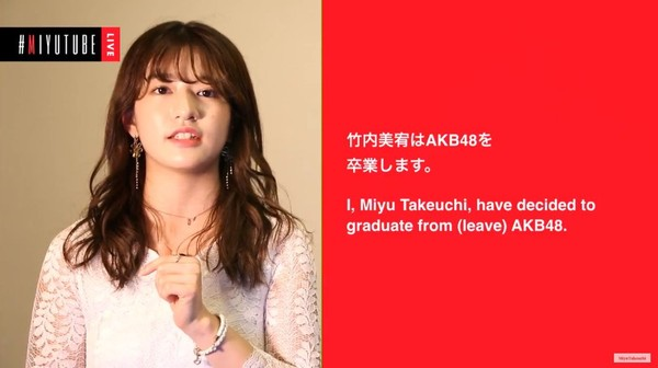 ▲竹內美宥宣布從AKB48畢業。(圖/翻攝自YouTube)