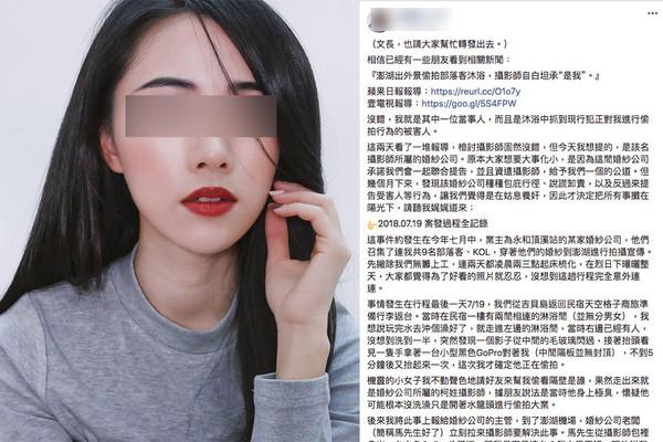 ▲遭偷拍網紅發文指控婚紗公司。(圖/翻攝臉書)