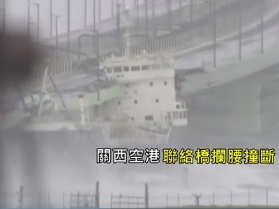 為何災情這麼重?關西機場橋斷「要修半年」,日本可能這樣應對