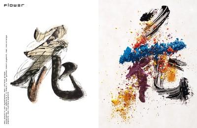 漢字與美妝的藝術結合