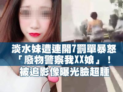 淡水妹遭連開7罰單暴怒!影片曝光臉腫