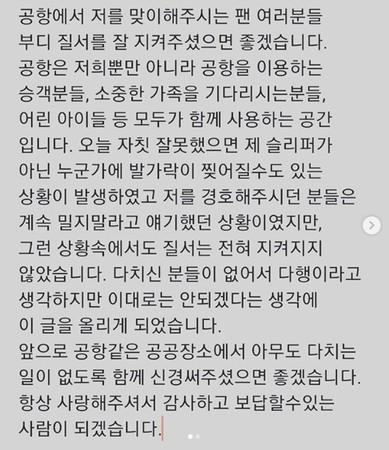 ▲EXO燦烈在機場被粉絲踩爛鞋子。(圖/翻攝自燦烈Instagram)