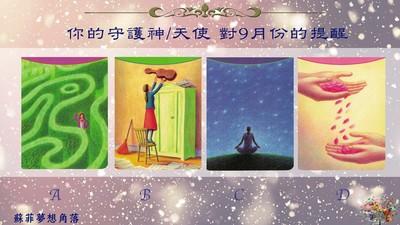 【牌卡占卜】守護天使給你的9月份小叮嚀