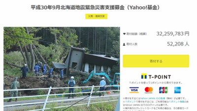 北海道捐款看這裡!日本雅虎開「緊急災害支援基金」可刷信用卡