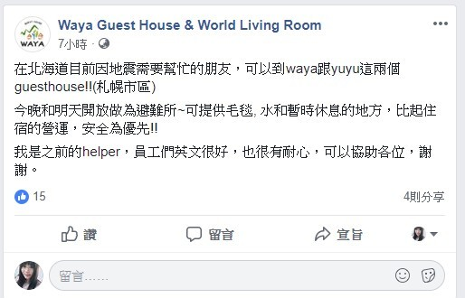 ▲▼Waya Guest House & World Living Room開放讓旅客避難公告。(圖/翻攝自Waya Guest House & World Living Room臉書專頁)