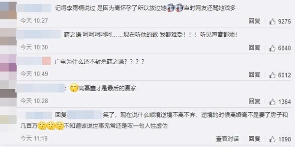 ▲薛之謙當爸! 前女友痛罵渣男…「2個月爆料」全證實了。(圖/翻攝自微博)