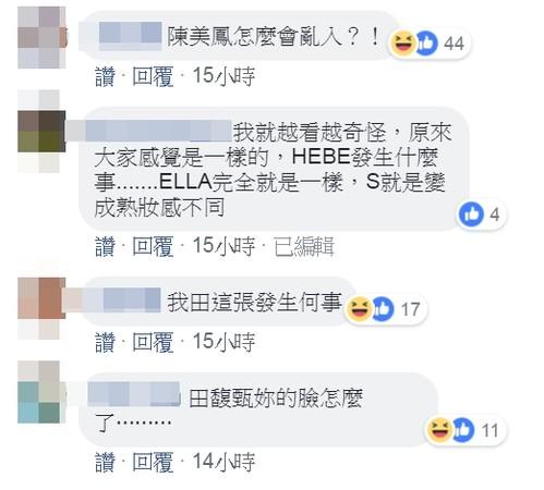 ▲Hebe撞臉陳美鳳、羅霈穎。(圖/翻攝自S.H.E臉書)