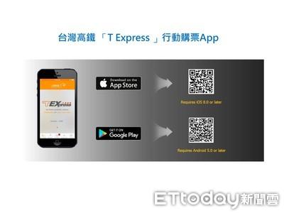 台灣高鐵行動購票APP 勇奪德國紅點設計獎