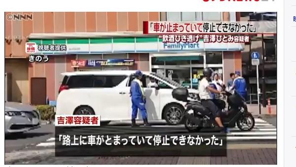 ▲▼吉澤瞳駕駛白色廂型車,撞飛一名騎自行車女子。(圖/翻攝自日網/日本電視台)