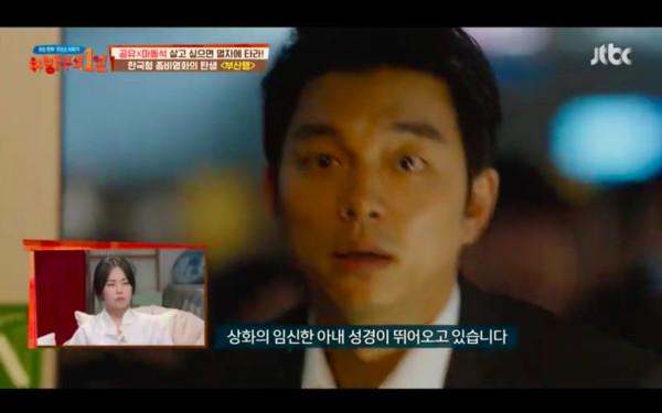 ▲▼《屍速列車》拍完2年了 沒人發現孔劉這幕「有瑕疵」!。(圖/翻攝自JTBC)