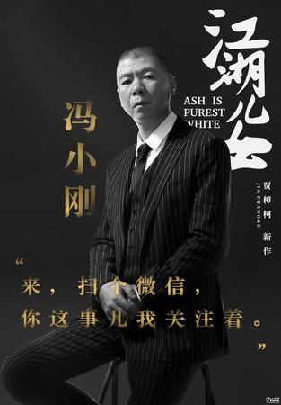 ▲馮小剛從新片《江湖兒女》海報、預告片中消失。(圖/翻攝自微博)