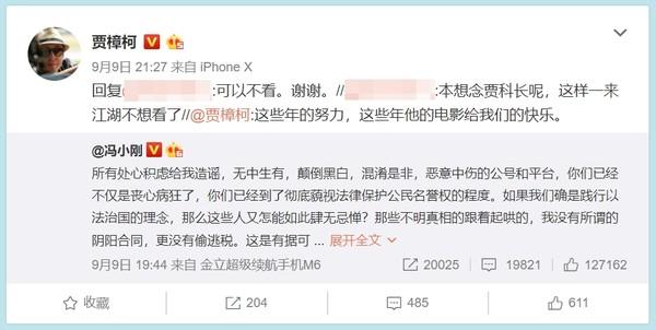 ▲馮小剛從新片《江湖兒女》海報、預告片中消失。(圖/翻攝自微博/賈樟柯)