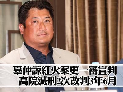 影/辜仲諒紅火案更一審宣判 高院減刑2次改判3年6月