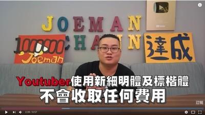 網路影片用「新細明體」被討錢?華康澄清