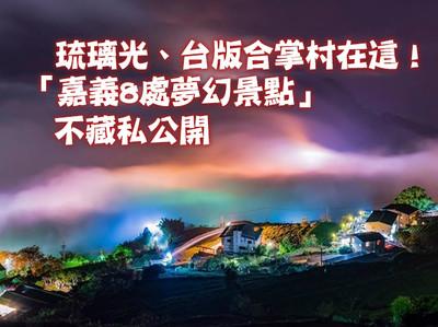 「嘉義8處夢幻景點」不藏私大公開