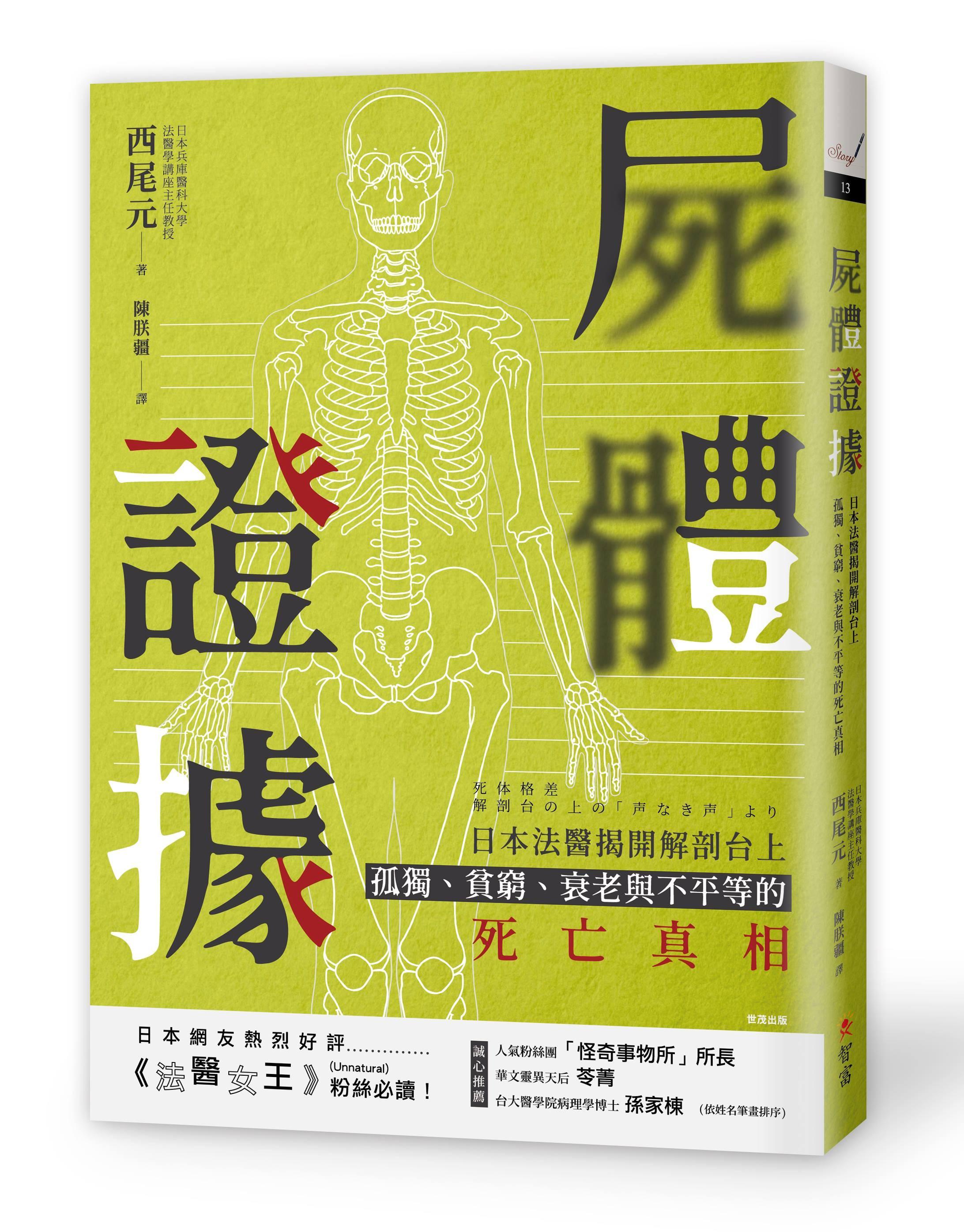 ▲▼屍體證據:日本法醫揭開解剖台上孤獨、貧窮、衰老與不平等的死亡真相(圖/業者智富出版提供)