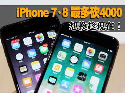 iPhone 7、8 砍4千 最低1萬5900