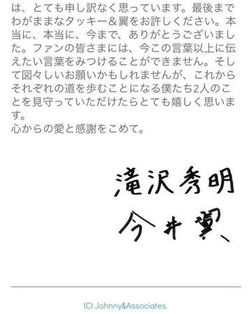 ▲▼瀧澤秀明和今井翼共同發表聲明,宣布「瀧與翼」解散。(圖/翻攝自日網)