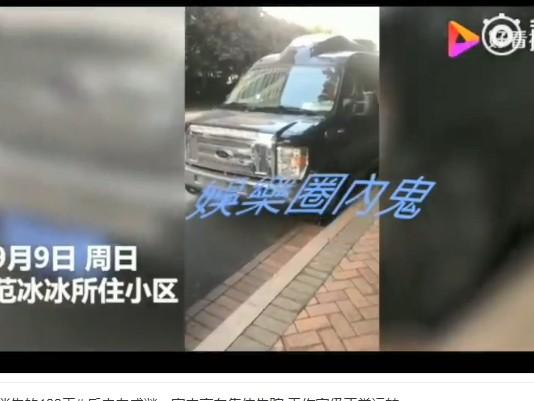▲▼ 陸媒披露,范冰冰家除了保母車,其餘豪車都不見了。(圖/翻攝自《風行網》、《秒拍》)