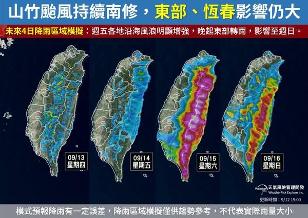 山竹颱風。(圖/翻攝天氣風險臉書)