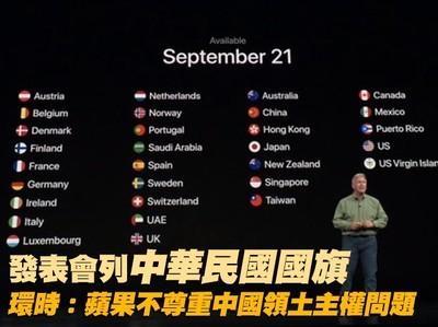 列中華民國國旗!環時:蘋果不尊重中國領土主權