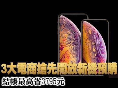 電商預購iPhone新機最高省3795元