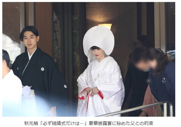 ▲▼松田翔太砸3000萬辦豪華婚禮。(圖/翻攝自日網/女性自身)