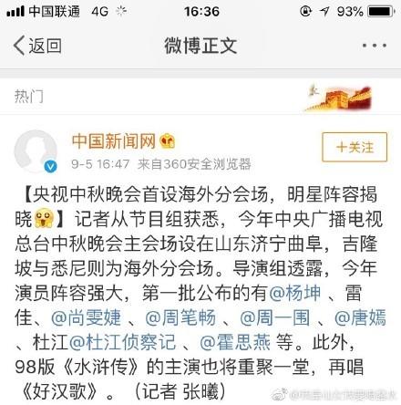 ▲▼大陸新限令禁娘炮。(圖/翻攝自微博/中國新聞網)