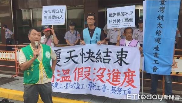 ▲▼台灣航太修護產業工會今日到勞動部抗議,。(圖/記者紀佳妘攝)