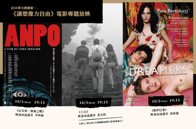 華文朗讀節暖身起跑 三部電影經典放映