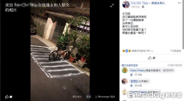 ▲▼永和民眾私自畫設停車格遭網友PO嘲笑。(圖/擷取自臉書社團「我是永和人」)